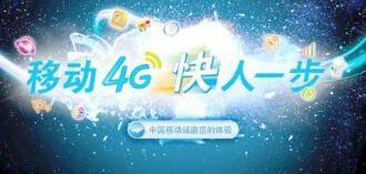人多就该网速慢?移动回应4G网速垫底:用户基数大