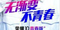 无渐变不青春 朱正廷实力代言荣耀10青春版21日北京见