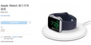 除了智能手机能无线充电,苹果Apple Watch也是可以的