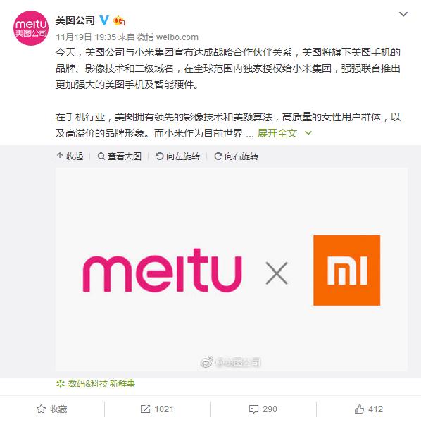 晚报:小米与美图达成合作,三星承认中国市场失利
