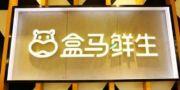 盒马上海区总经理被免职,将招募消费者担任监督员