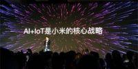 2018MIDC小米AIoT开发者大会启幕 小米IoT和宜家达成战略合作