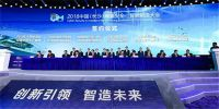 2018中国(长沙)网络安全·智能制造大会今日在长沙隆重召开