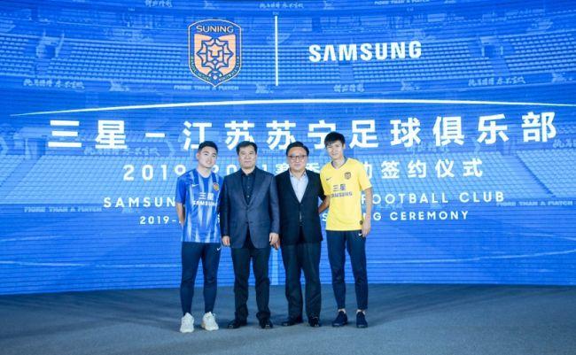 发力体育营销 三星电子正式签约江苏苏宁足球俱乐部