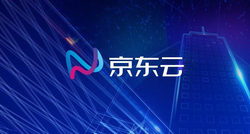 京东云获支付行业数据安全标准(PCI-DSS)认证  成为资质最全的云服务商之一