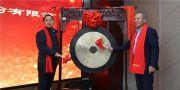 西安汇通阳光信息技术股份有限公司挂牌仪式今日在陕西股权交易中心隆重举行