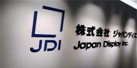 日本JDI欲寻求支持,中国企业及投资基金浮出水面