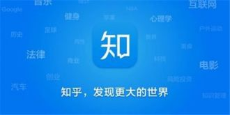 知乎CEO周源发布全员信:宣布对公司进行组织架构调整