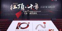 红顶奖十年的背后:见证中国高端家电十年蜕变