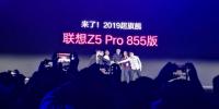 首发骁龙855芯片+12GB大运存 联想Z5 Pro 855版一鸣惊人2698元起