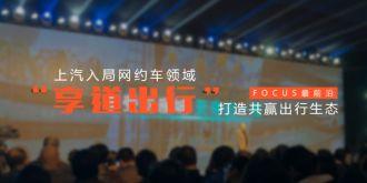 """【Focus最前沿】上汽入局网约车领域  """"享道出行""""打造共赢出行生态"""