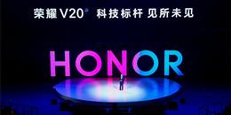 荣耀V20发布:魅眼全视屏+4800万镜头,2999元起