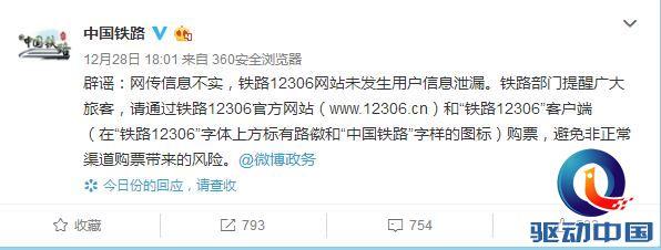 晚报:中通快递员性侵案一审宣判 12306网站回应用户信息泄露