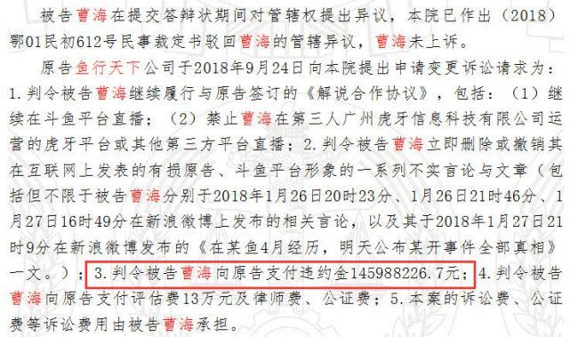 主播蛇哥遭斗鱼索赔1.459亿元