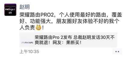 不服来战!荣耀路由Pro 2搭载自研凌霄双芯片,喊话600元内路由上门PK