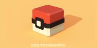 快讯|网易代理《宝可梦探宝寻宝》国服1月8日即将上线