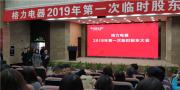 聚焦格力2019年第一次临时董事会!董明珠:格力会继续坚持分红