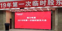 快讯|董明珠:如果2019年格力营收达3000亿 会给员工加薪