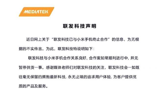 联发科否认与小米终止合作:无根据的不实传言!