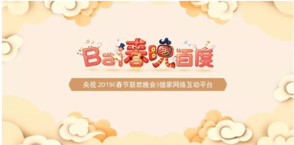 百度宣布成为2019央视春晚独家合作伙伴,红包活动持续八天