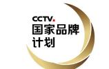 """广告语""""国家品牌""""违法 中央广电总台被约谈"""
