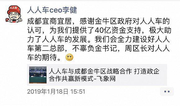 人人车李健:已获成都金牛区政府40亿资金支持