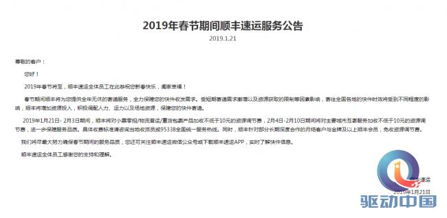 顺丰速运发布公告:春节期间无休,将加收资源调节费