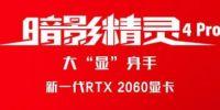 惠普暗影精灵4 Pro正式上线 新一代RTX 2060显卡售价8299元起