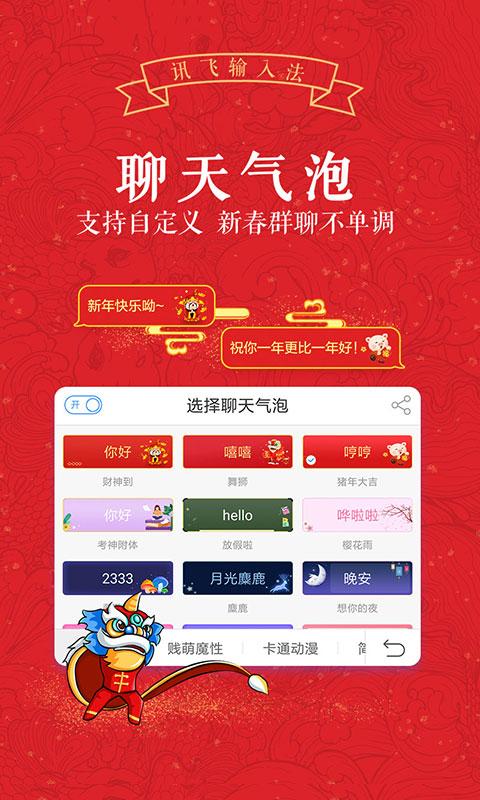 讯飞输入法发布Android新春版 Biu一下敲出美好祝愿!-梦之网科技