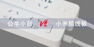 外观没差该选谁?公牛与小米USB插座对比评测告诉你