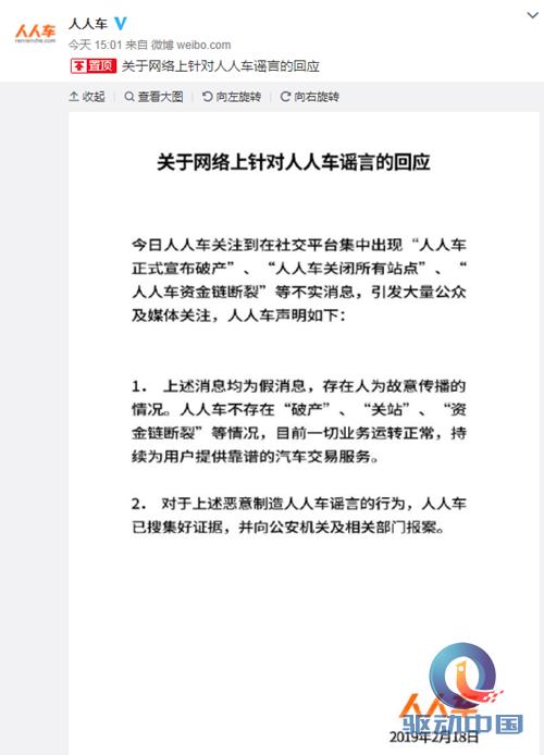 晚报丨人人车回应破产谣言 小米手机部组织调整