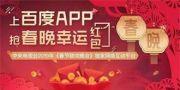 曝百度App元宵节红包细节:今晚0点上线瓜分2亿!