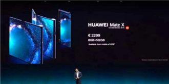 决战巴塞罗那:华为发布全球首款5G折叠手机