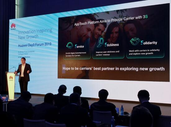 共赢数字未来 华为即将推出面向运营商的全新数字服务平台AppTouch