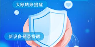 """预防电信诈骗有新招!支付宝上线""""安全守护""""功能"""