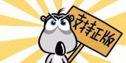 """国家版权局:""""剑网2018""""专项行动查处网络侵权盗版案件544件"""