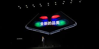 三星全新品类手机Galaxy Fold首次亮相中国:售价依旧成谜