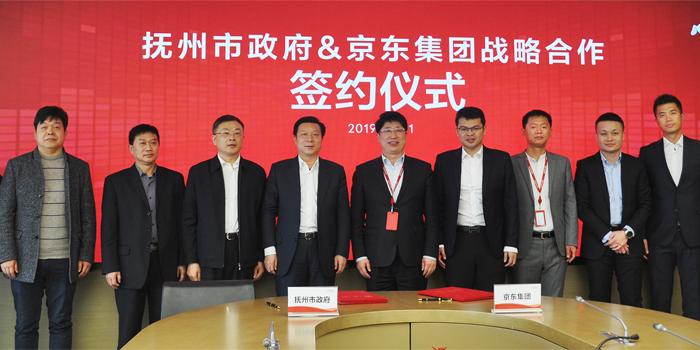 京东集团与抚州市战略签约,深化医疗健康等多领域互融共进