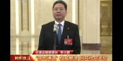 交通部部长李小鹏:对待网约车应持包容审慎的态度