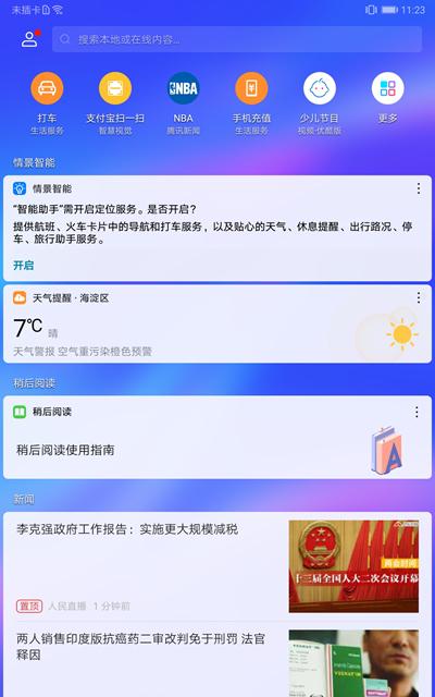 Screenshot_20190305_112338_com.huawei.android.launcher