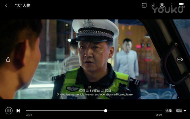 Screenshot_20190305_114330_com.huawei.hwvplayer.youku