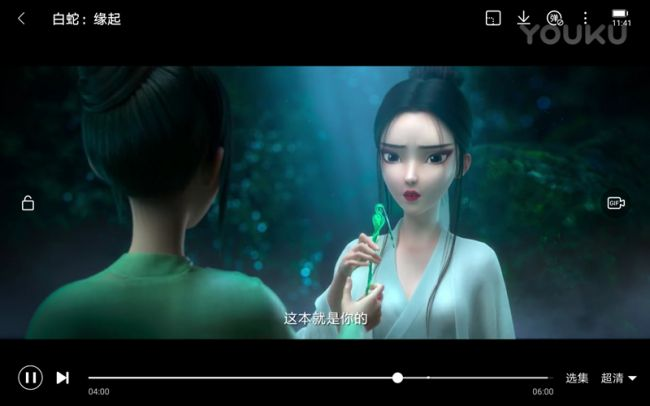 Screenshot_20190305_114116_com.huawei.hwvplayer.youku