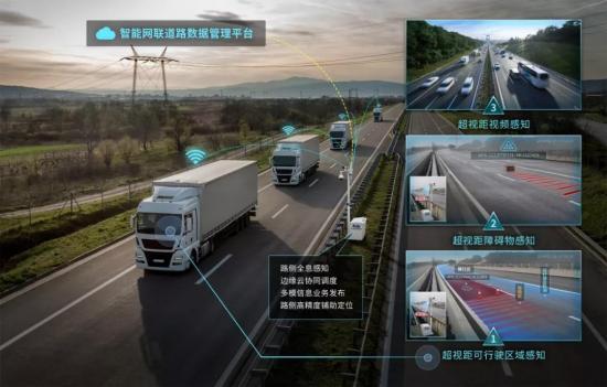 """希迪智驾(CIDI)发布""""V2X+智慧高速""""解决方案,打造车路协同式智慧高速"""