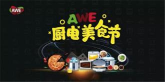 AWE 2019正式进入倒计时,今年展会又有哪些新变化?