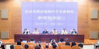 海南省出台清洁能源汽车发展规划  自2030年起禁售燃油车