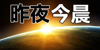 驱动中国昨夜今晨:国内波音737MAX客机紧急叫停 阿里巴巴46.6亿元入股申通快递
