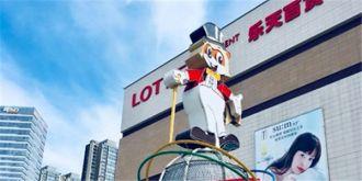 乐天百货即将退出天津 传统百货业发展遇阻