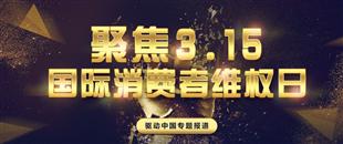 聚焦3.15 国际消费者维权日专题报道