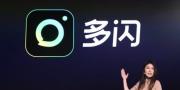"""""""头腾大战""""几时休?字节跳动控诉应用宝封禁多闪"""
