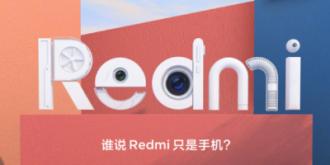 不只是手机?红米新品发布会或有注册送彩金网站家居产品亮相